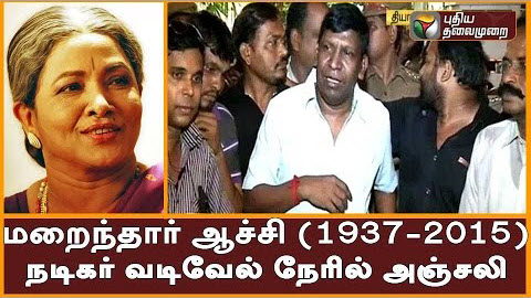 vadivelu pays tribute to aachi manorama