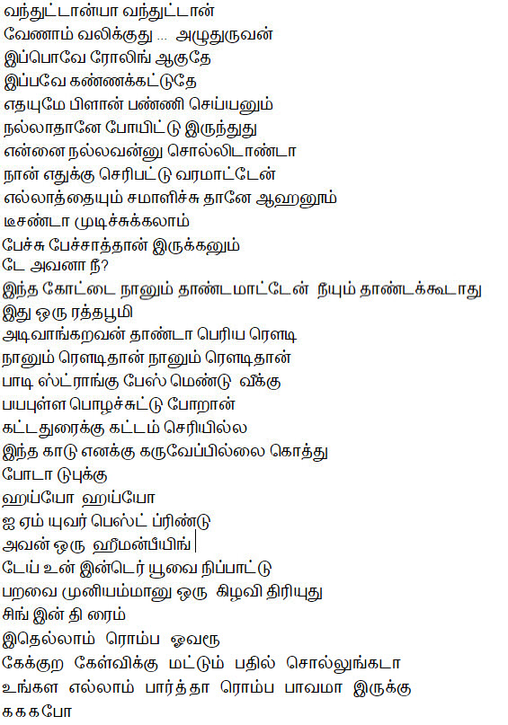 vadivelu punch dialogues